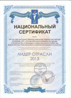 Х жылсайынғы  Қазақстан, Украина, Белорусия және Ресей  экономикасының  үздіктерін марапаттау салтанаты.