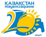 December 15, 2011 in the Southern branch of RSE «Gosexpertiza» was held event, dedicated to the 20th anniversary of Independence the Republic of Kazakhstan