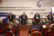V Международная конференция «Техническое регулирование в строительстве»