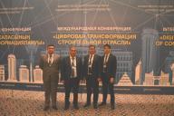"""Международная конференция """"Цифровая трансформация строительной отрасли"""""""