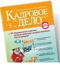 """Seminar: """"Personnel management in connection with the changes in the legislation of the Republic of Kazakhstan in 2013"""""""