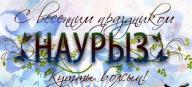 Примите искренние поздравления с замечательным праздником весны - Наурыз!