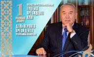 Happy First President of the Republic of Kazakhstan!