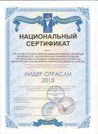 Ежегодная церемония награждения лидеров экономики Казахстана, Украины, Белоруси и России.
