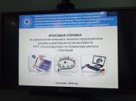Итоги проведенной работы антикоррупционной службы в Департаменте по Костанайской области филиала РГП «Госэкспертиза» по Северному региону