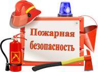 Обучающий семинар по пожарной безопасности в г.Караганда